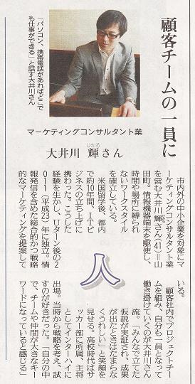 福島民友代表大井川掲載記事。マーケティング支援事業者紹介