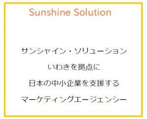 サンシャイン・ソリューション紹介Webストーリー